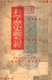 科学历史观教程-吴黎平 艾思奇合著-民国生活 读书 新知三联书店刊本(复印本)
