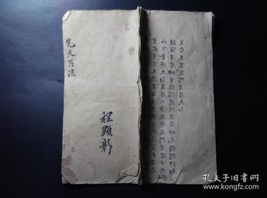 【售高清打印复制件】,程孟雄召法,作法施法每