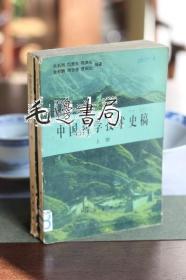 中国科学技术史稿 上下册