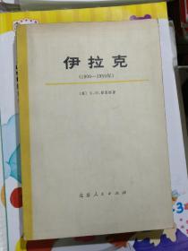 伊拉克(1900---1950)上册,品相以图片为准