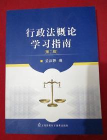 行政法概论学习指南(第二版)孟庆刚编