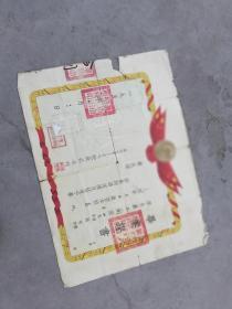五十年代的毛像毕业证;学生孙玉兰系山东省潍坊市第十三小学