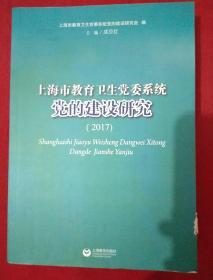 上海典市教育卫生党委系统党的建设研究(2017)