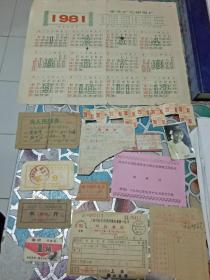 50年代票证 内容 看 图片