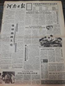 【报纸】河南日报 1991年8月23日【记为抗洪抢险献出生命的熊少明】【省商委要求加强生猪购销】