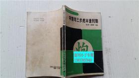 中炮对三步虎半途列炮 邱志源 董维蒲 编著 人民体育出版社 32开