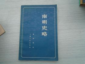 南明史略(大32开平装本,原版正版老书。扉页有原藏书人签名。详见书影)