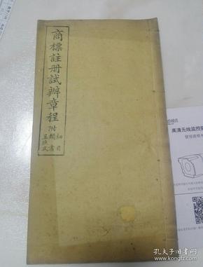 光绪三十年 商标注册试办章程  附细目 类书 呈照式  线装木刻  官版  白棉纸