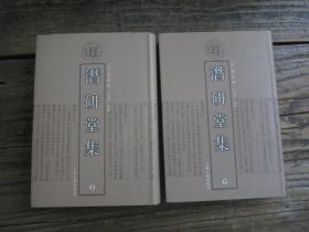 清代学术名著丛刊:潜研堂集(上下两册全)