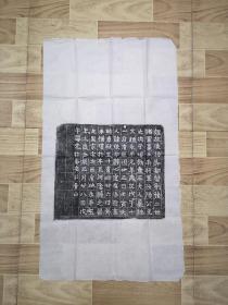 北魏《渤海王夫人墓志》