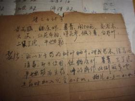 广东省名老中医区金浦先生手稿--手写或手抄中医方8页,多为32开,1张16开,1张很小片--手稿无签名-具体见图,以图为淮