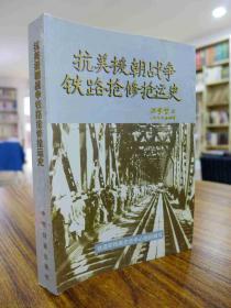 抗美援朝战争铁路抢修抢运史 1999年一版一印5000册 九品