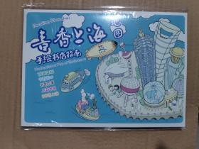 书香上海地图