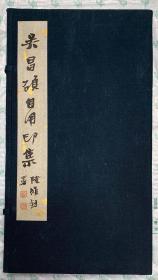 吴昌硕自用印集(1979年版 手拓线装)