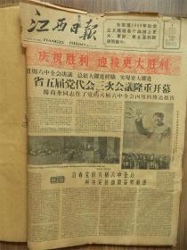 苏联宇宙飞船探月、大炼钢铁,大跃进、总路线、人民公社,《江西日报》1959年1月合订本,完整无缺!