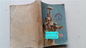 战斗英雄故事选 中国人民解放军总政治部 编 人民出版社 32开