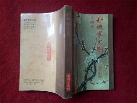 《冰魄寒光剑》梁羽生海天出版社1993年1月1印32开好品