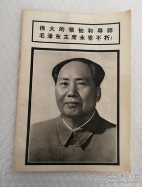 连环画报 1976年第9期
