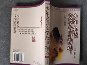 文学故事精选(中华古典篇)下册/少年必读