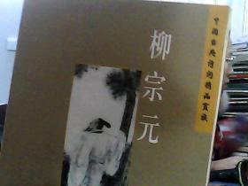 中国古典诗词精品赏读:柳宗元(简体)