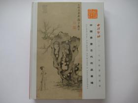 西泠印社2018年秋季拍卖会 中国书画古代作品专场