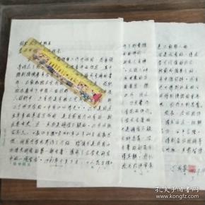 华中师范大学教授丁成泉信札