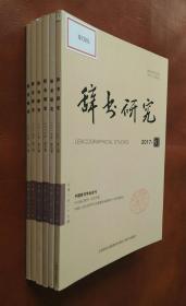 辞书研究  2017(第 1――6 期)