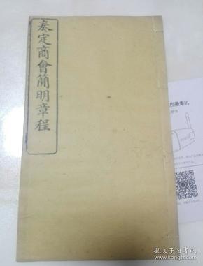 光绪二十九年 奏定商会简明章程   官版  白棉纸 线装木刻