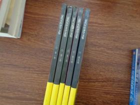 蒙代尔经济学文集(第1、2、3、4  5卷)5本合售
