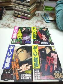 日本原版32开漫画日文原文日语--   お-い!竜马 (2/4/6/12 )(共4本合售)