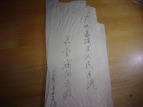 不知谁写绐广东省名老中医区金浦先生信札1通,款似为何海群?,信封上款为东莞县中医院--信上抄有1方并指为区为其开的药方中党参的党字用繁体内有