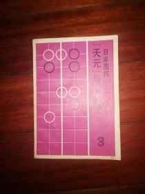 日本围棋3天元与王座