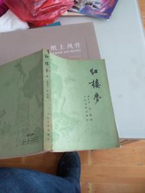 水浒传 人民文学出版社 【中册】