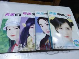 新蕾 STORY 100 2008年01,02,03上半月 02下半月合计4本 新蕾文学杂志社 2008年 大32开平装