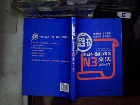 蓝宝书·新日本语能力考试N3文法(详解+练习).....