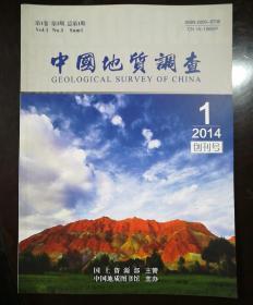 中国地质调查 2014年创刊号