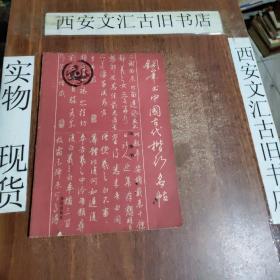 钢笔书中国古代楷行名帖