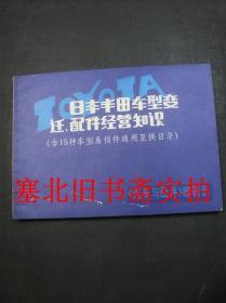 日本丰田车型变迁、配件经营知识(含15种车型易损件通用互换目录) 仅扉页有字迹 无翻阅