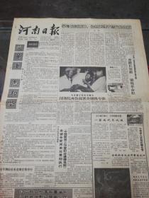 【报纸】河南日报 1991年8月16日【学习长征精神,作出无愧于历史的贡献】【重踏长征路  锻炼革命胆】【灾虽重  志却坚】【河南灾区见闻】