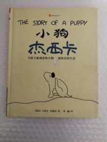小狗杰西卡:新经典文库