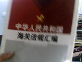 中华人民共和国海关法规汇编