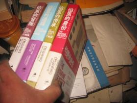 伯恩的身份、通牒、传承、背叛(四册