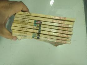 老漫画:新恋爱白书1234 10 11 16共8册合售