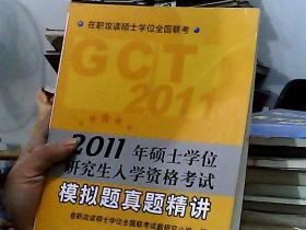 2011年硕士学位研究生入学资格考试模拟题真题精讲