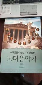 伴随小学生成长的十大音乐家 朝鲜文