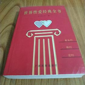 世界性爱经典全书(素女经   欲经   爱经)