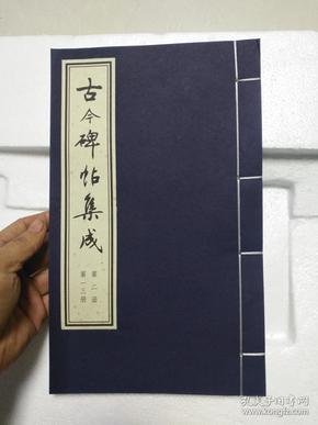 古今碑帖集成 第一三册 《柳公权书玄秘塔》 《柳公权书五律诗帖》  二种一册全
