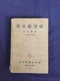 实用药理学(1946年版)