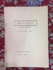 伊斯兰教论文资料篇目举要 【1981--1985】油印本