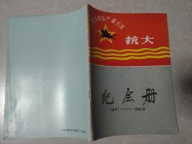 抗大纪念册1941-1946
